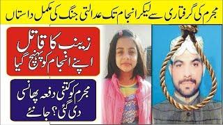 zainab ka qatil imran ko phansi Dedi Gai Dekheen is video me