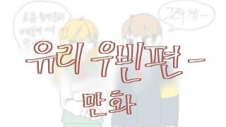 구독자200기념2☆ 우빈 유리 둘다편 만화-