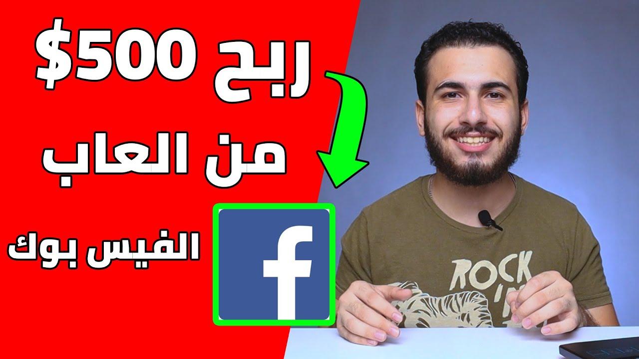 مشروع لربح المال من الفيس بوك | الربح من الانترنت 2020 للمبتدئين .