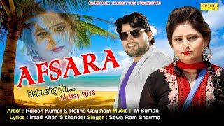 Apsara || Latest Haryanvi Songs Haryanavi 2018 || Rekha Gautam, Rajesh || Popular Dj Songs