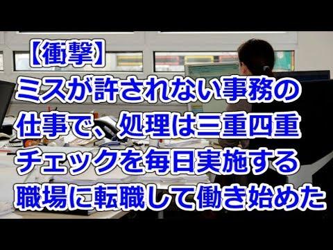 【衝撃】 ミスが許されない事務の仕事で、処理は三重四重チェックを毎日実施する職場に転職して働き始めた