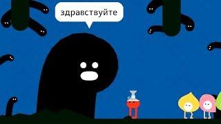 В Логове странных Червей Помидора с Ногами Приключения красного шарика в Смешной игре Pikuniku