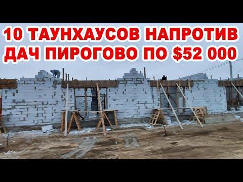 Yurii Basiuk: В границе Винницы строят 10 таунхаусов напротив дач Пирогово по $52 000