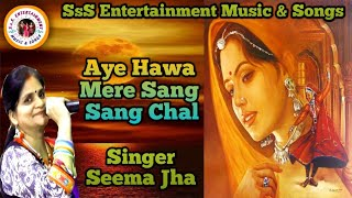 Gambar cover aye hawa mere sang sang chal  lata classic hits I golden collection Bollywood I Rajesh Roshan I babu