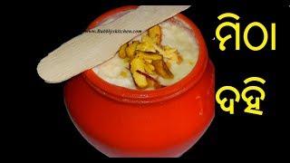 ମିଠା ଦହି | Mitha Dahi | Mitha Dahi in Odia | ODIA FOOD