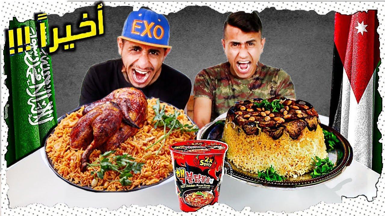 تحدي اكل الكبسه السعوديه VS المقلوبه الاردنيه !! العقاب نودلز X2 الكوري الحار🔥||Maqluba Challenge