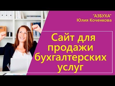 Сайт бухгалтерских услуг - аудитория, продвижение, консультант