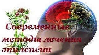 Лечение эпилепсии народными средствами от ванги