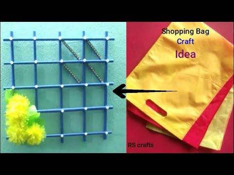 শপিং ব্যাগ দিয়ে সুন্দর ওয়ালহ্যাঙ্গিং   DIY Wall Hanging With Shopping Bag   #RS crafts