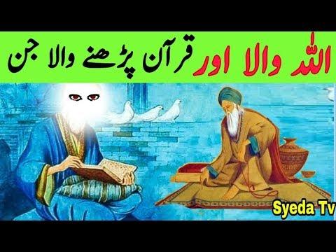 Allah wala aur Quran Parhne wala Jinn || Jinn Love Quran || Story Jinnat ||  Hazrat Aqeel ka waqia