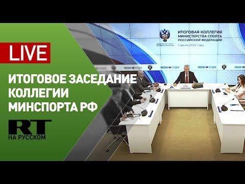 Итоговое заседание коллегии Минспорта России — LIVE