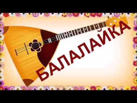 Русская Балалайка Лучшее