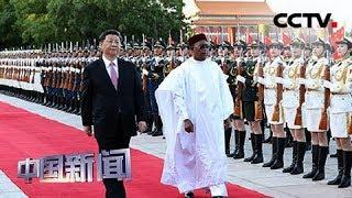 [中国新闻] 习近平举行仪式欢迎尼日尔总统伊素福访华   CCTV中文国际