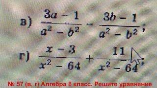 57 (в,г) Алгебра 8 класс, Сложение и вычитание дробей примеры решение