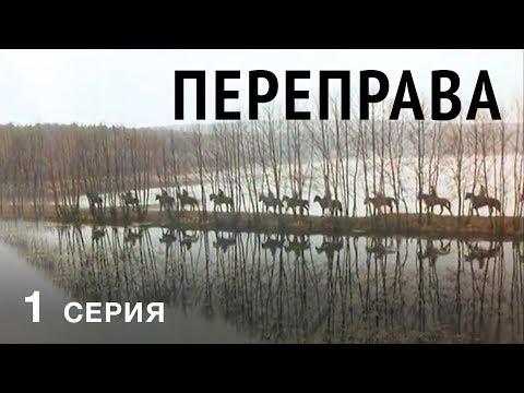 ПЕРЕПРАВА   1 СЕРИЯ   Военный фильм