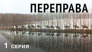 ПЕРЕПРАВА | 1 СЕРИЯ | Военный фильм