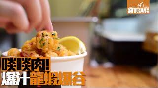 【灣仔食乜好】啖啖肉! 爆汁龍蝦爆谷|新假期 thumbnail