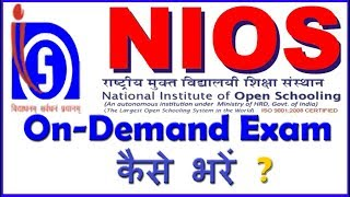 How to fill NIOS On-demand Exam Form (on Line)