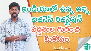 Types Of Business Registrations In Telugu | Company Registration | Firm Registrations Formats Telugu