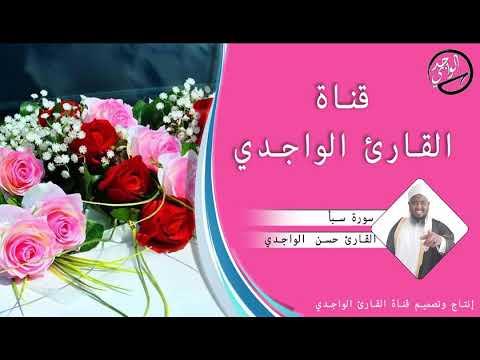 سورة سبأ كاملة للقارئ حسن الواجدي - Suuratu Saba Hassan Alwaajidi