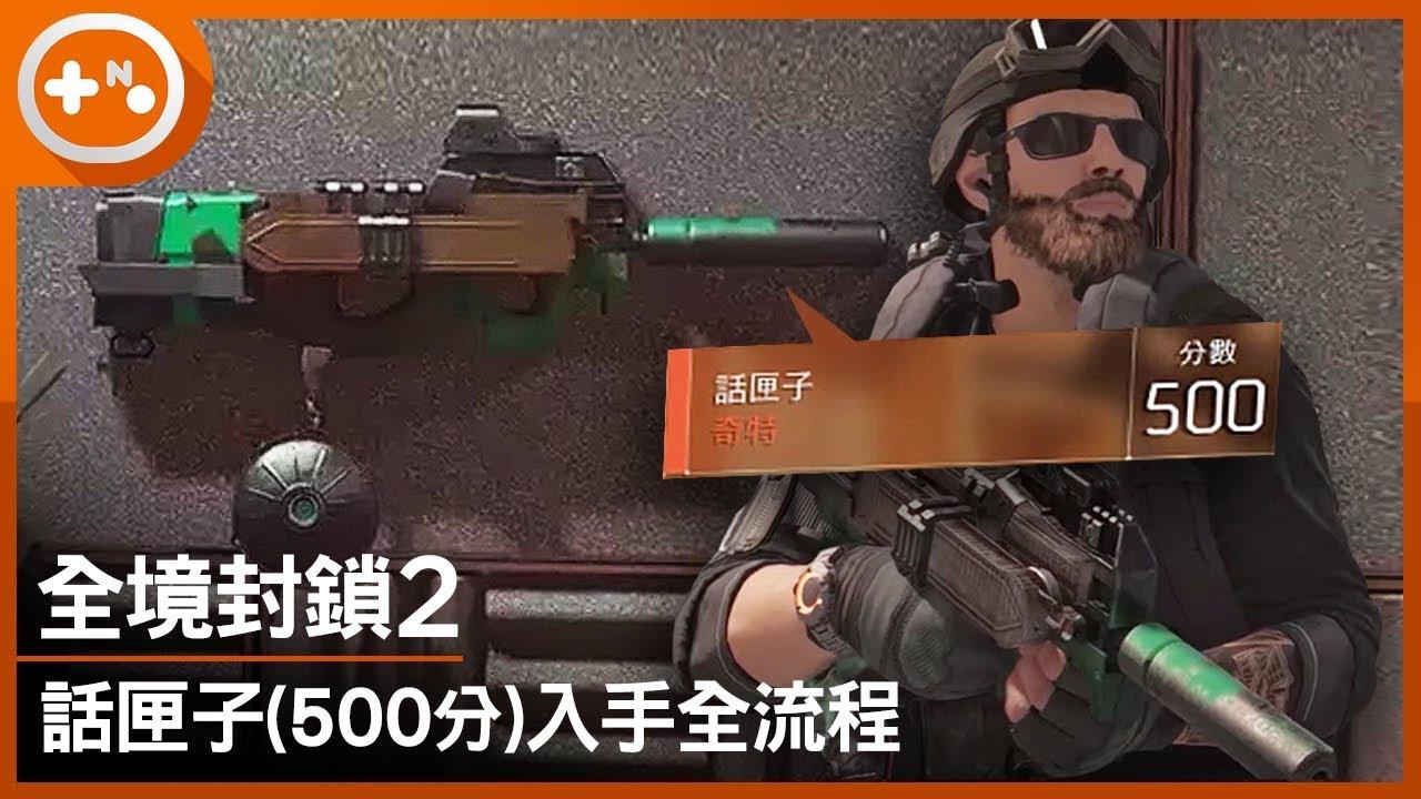 [第10號玩家] 全境封鎖2 奇特衝鋒槍 - 話匣子500分入手全流程 | 拆出奇特零件 | 設計圖位置 - 全境封鎖2 Tom Clancy ...