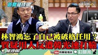 【精彩】忘了自己被破格任用? 林智鴻質疑用人反遭韓光速打臉!