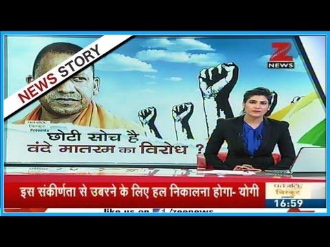 Protest against 'Vande Mataram': Religion vs Nationalism? - Watch panel discussion