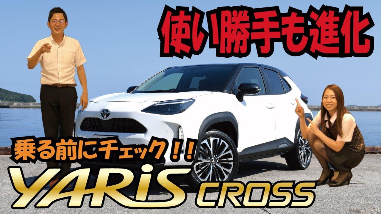 「ヤリスクロス」Zグレード・ガソリン 徹底ガイド!! | トヨタカローラ徳島