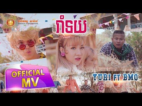 រាំទយ - Yuri Ft BMO (FULL MV )