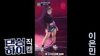 댄싱하이 - 호야팀 이은민 무대/ DancingHigh @KBS2 Fri 11:10 PM