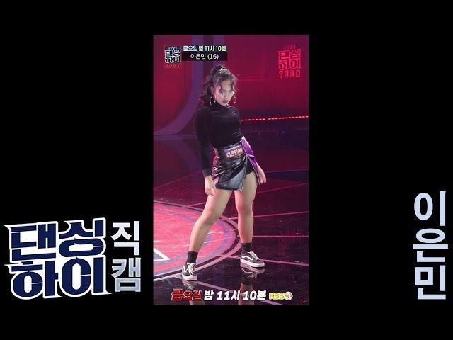 댄싱하이 -[무편집/단독 직캠] 호야팀 이은민 무대/ DancingHigh @KBS2 Fri 11:10 PM