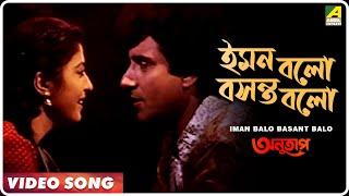 Iman Balo Basant Balo | Anutap | Bengali Movie Song | Raj Babbar, Debashree