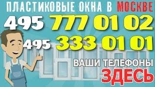 Пластиковые Окна Москва | 495 777 ваш тел | установка пластиковых окон в Москве | окна москва