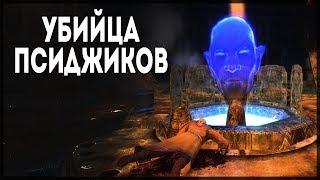 Skyrim УБИЙЦА ВСЕХ ПСИДЖИКОВ (#2)