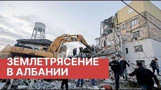 Землетрясение в Албании сегодня. Есть погибшие. Землетрясение в Албании 2019