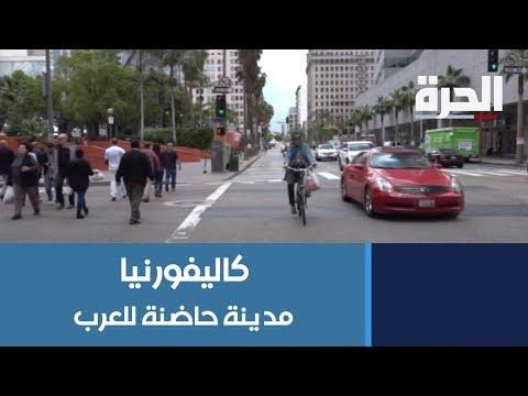 مدينة في كاليفورنيا توفر فرص عمل للمهاجرين العرب  - 22:53-2019 / 9 / 16