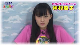 2016年11月20日放送#190真夜中のおバカ騒ぎ 町田有沙 検索動画 13