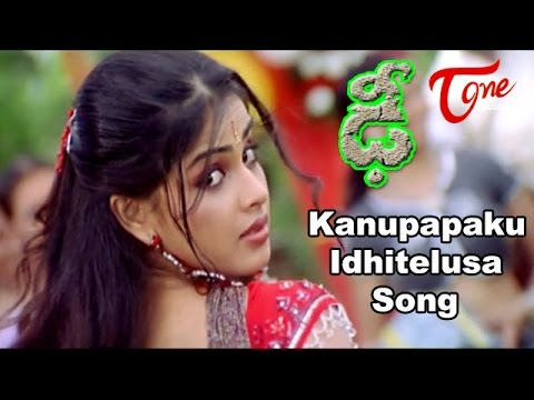 Dhee Movie Songs | Kanupapaku Idhitelusa Video Song |  Manchu Vishnu,Genelia D'Souza