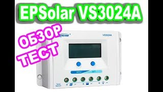 видео Контроллеры заряда EpSolar
