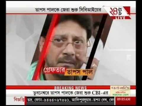 TMC MP Tapas Paul arrested by CBI in connection with chit fund scam