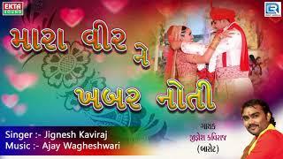 Jignesh Kaviraj - મારા વીર ને ખબર નોતી | DJ LAGNA GEET | New Gujarati Lagna Geet 2017