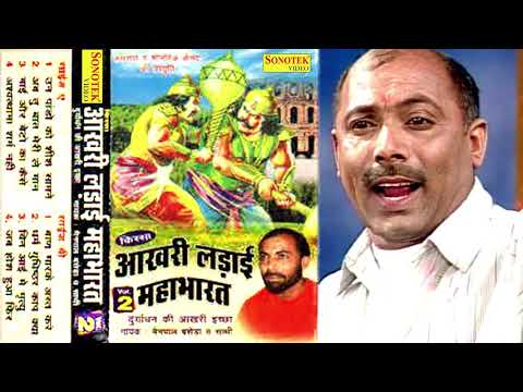 किस्सा आखरी लड़ाई महाभारत भाग-2| Kissa Aakhri Ladai Mahabharat Vol-2| Mainpal Baseda | Haryanvi Kissa