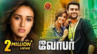 Superhit Tamil Full Movie Loafer | New Tamil Movies | Disha Patani | Varun Tej | Puri Jagannadh