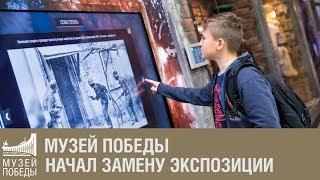 Музей Победы начал замену экспозиции