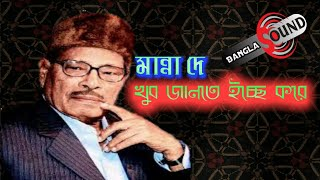 Khub Jante Icche Kore lyrics - Manna Dey- Bengali Lyrics