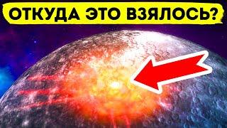 10 вещей в нашей Солнечной системе, которые ставят ученых в тупик