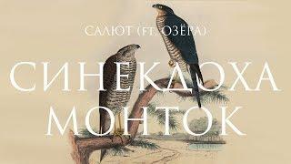 Синекдоха Монток ft. Озёра – Салют | Official Lyric Video