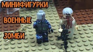 Зомби, военные - минифигурки аналог ЛЕГО!! (Обзор!)
