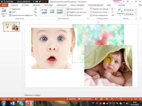 как сделать картинки и объявления в Пауер Поинт
