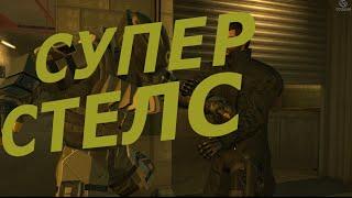 Deus Ex  супер стелс голубые окружают Группа в вк httpvkcompublic119462033 спасибо за просмотры